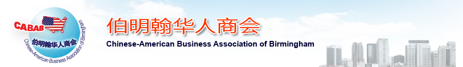 Chinese-American Business Association of Birmingham